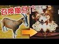 【Suicide Guy 自杀小子】#5 泡岩漿溫泉?把山羊變撒旦?