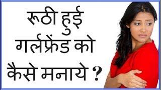 Naraaj Girlfriend Ya Boyfriend Ko Kese Manaye ?   Love Tips In Hindi