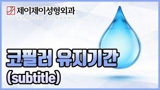 코필러 유지기간 (Subtitle)