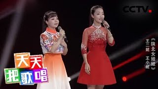 《天天把歌唱》 20190509  CCTV综艺