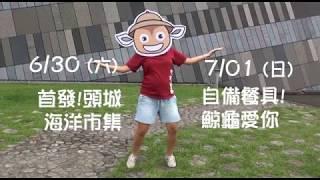 蘭陽博物館6/30-7/1鯨龜藍洋洋頭城海洋市集-等你喔!影片縮圖