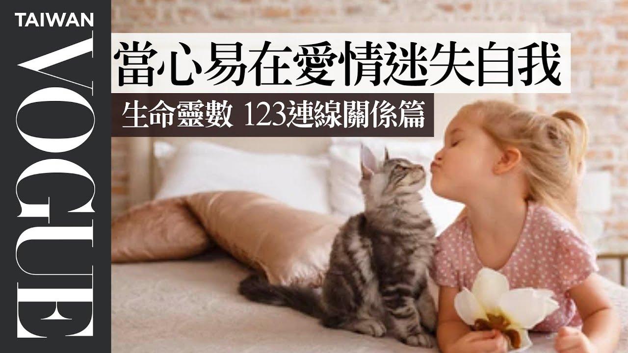 習慣付出的你是不是中了這條「包容接納線」?生命靈數九宮格「123連線」關係篇|V生命靈數|VOGUE Taiwan