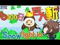【巧克力】『Snowfight.io:雪球大戰』 - 6000分達成!百人斬雪球王!