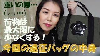 藤井フミヤLIVE遠征バッグの中身★雑談まみれ