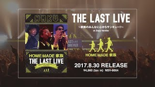 活動休止前最後のライブとなった、2016年12月29日、Zepp Nambaでの「THE...