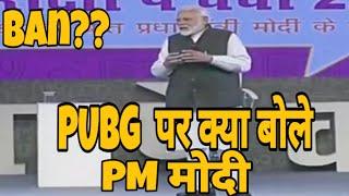 PM MODI OPINION ON PUBG AND FORTNITE | Ye PUBG wala hai kya |