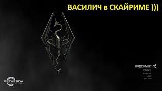 ПРОХОЖДЕНИЕ Skyrim ОТ ВАСИЛИЧА ))) № 11 #Skyrim #PASSING Skyrim FROM VASILICH ))) № 11