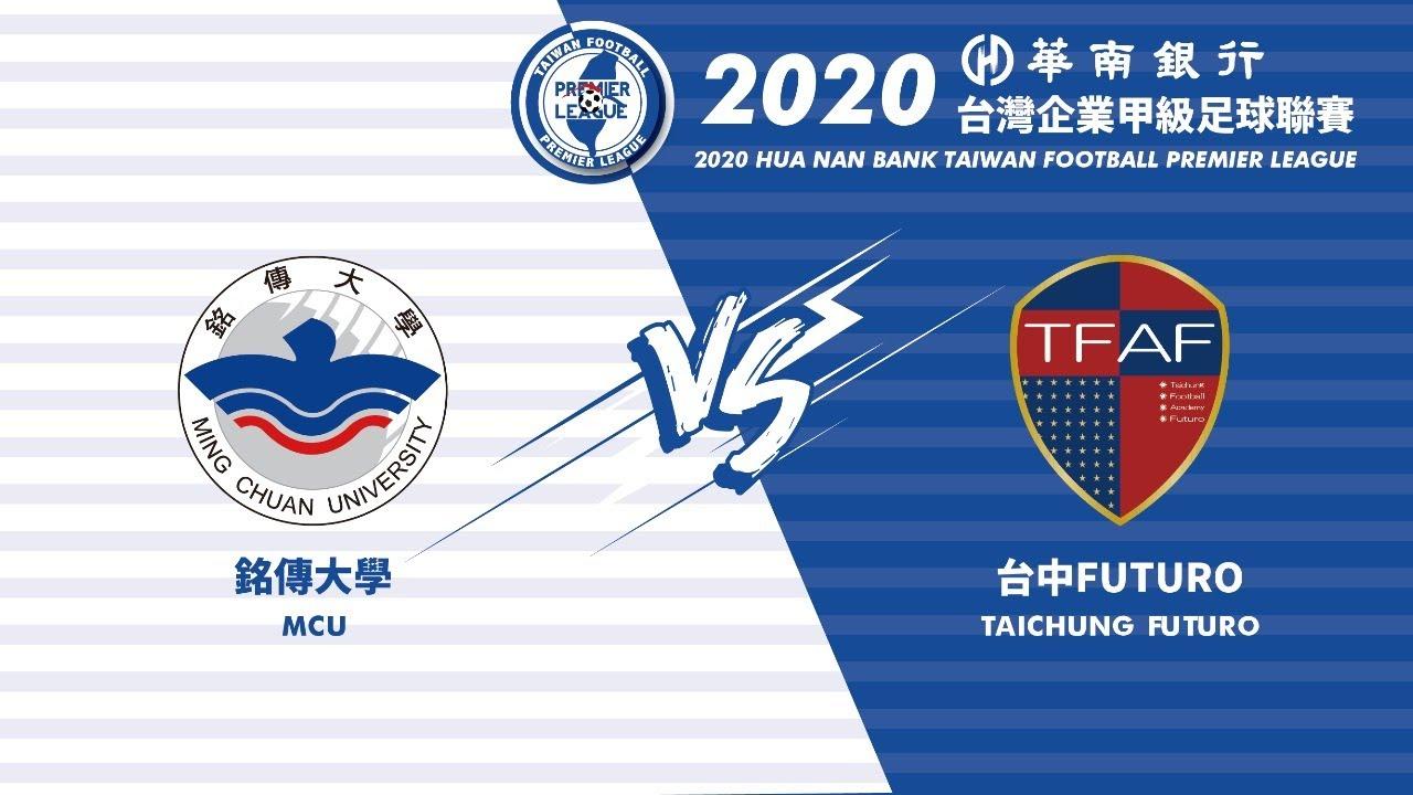 2020 台灣企業甲級足球聯賽第二循環第7輪:銘傳大學 v 台中FUTURO