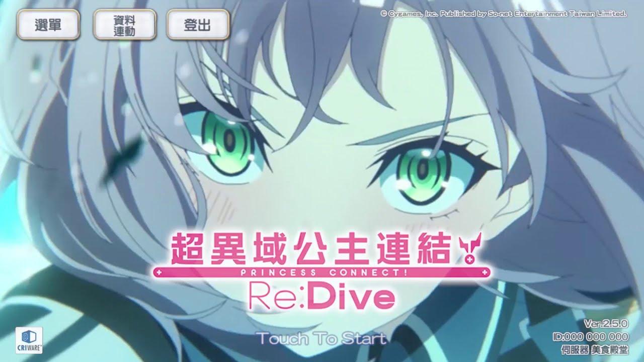 【Hololive Alternative x Princess Connect! Re:Dive】如果Hololive和公主連結合作...