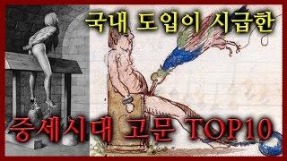 중세시대 잔혹한 형벌TOP10(10~6위)[미스테리TV…