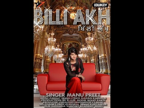 Billi Akh |  Manu preet | 7 star Entertainment | latest punjabi song 2018 | Full video song  |