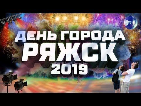 День Рождения Ряжска 2019. День города Ряжск 2019 на Panasonic G80