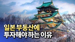 폭락한 일본 부동산과 서울 아파트 전망(부동산,재테크,…