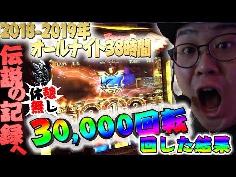 【神回】オールナイトで凱旋を38時間休憩無しで3万G全ツッパ!!!!【2018-2019三重オールナイト】【頂RECORD#89】