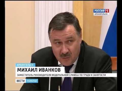 В Архангельске заместитель главы Роструда - Михаил Иванков поднял вопрос нелегальной занятости