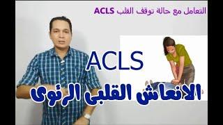 ACLS-CPR جهاز الصدمات الكهربائية -الانعاش القلبي الرئوي مع د/تامر احمد عبدالعزيز