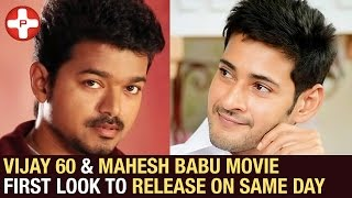 Vijay 60 & Mahesh Babu Movie First Look to Release on Same Day | Latest Tamil Cinema News