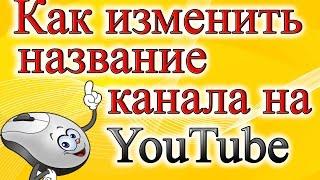 Как изменить название канала на ютубе 2016 / Как поменять название канала на youtube
