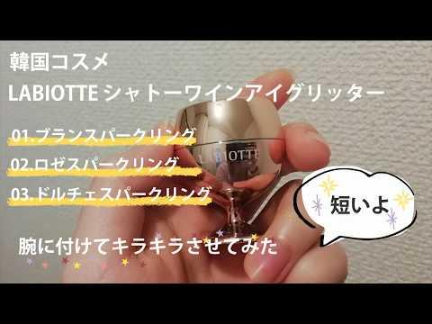 LABIOTTE(ラビオッテ)シャトーワインアイグリッター(キラキラ編)