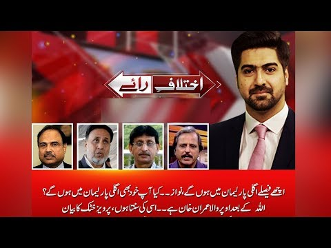 Good decisions will be in the next parliament | Ikhtelaf E Raae | 23 April 2018 | 24 News HD