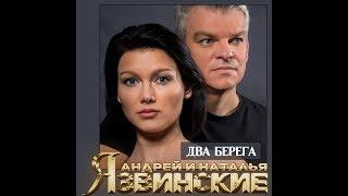 Скачать Андрей и Наталья Язвинские Два Берега ПРЕМЬЕРА 2019