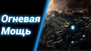 Космический Бой [Warships] ● StarCraft 2