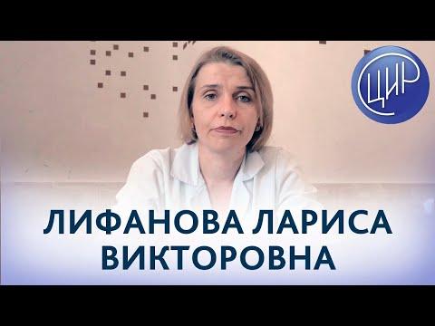 Акушер-гинеколог ЦИР Лифанова Лариса Викторовна. Врачи ЦИР.