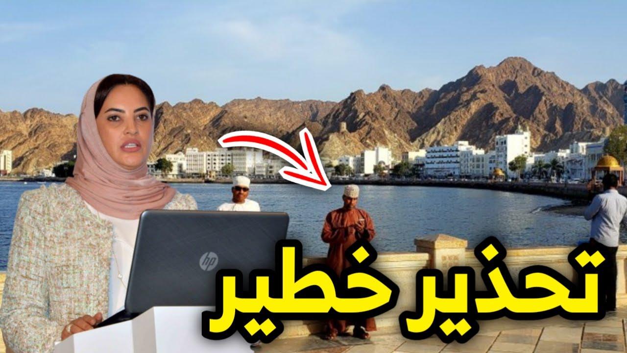 وزير عماني يحذر من كاآرثة تـهدد أكبر قطاع اقتصادي في سلطنة عُمان