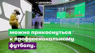 МегаФон – Футбол и технологии виртуальной реальности