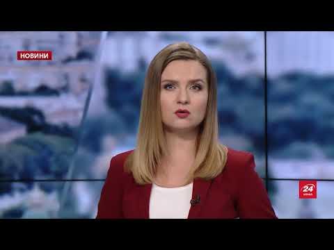 24 Канал: Випуск новин за 10:00: Харківське ДТП