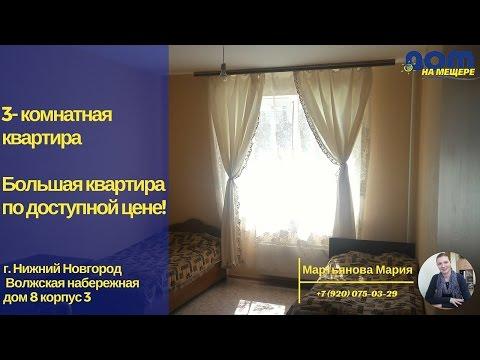 Волжская набережная 8 корпус 3 - купить квартиру в Нижнем Новгороде. Продажа  в Нижнем Новгороде.