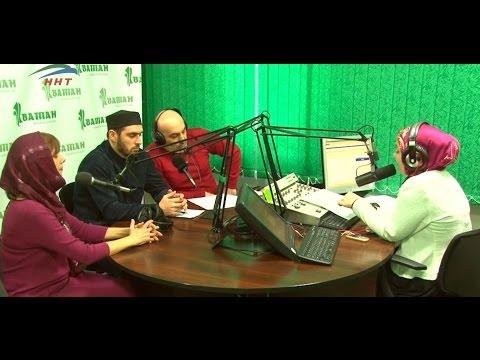 """Кто делает погоду в доме? Ответы психолога и Алима в эфире радио """"Ватан"""""""