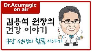 김용석 원장의 건강 이야기 - 구당 선생의 침뜸 이야기