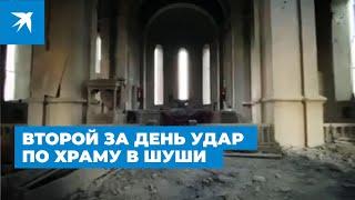 Второй за день удар по храму в Шуши