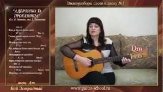 Уроки гитары для начинающих. Видеоразбор песни ''А девчонка та проказница'' - (Есть)