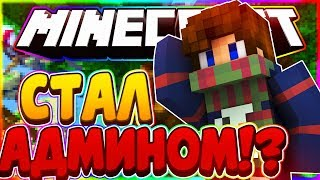 СТАЛ АДМИНОМ на Хайпикселе [Hypixel Sky Wars Mini-Game Minecraft]