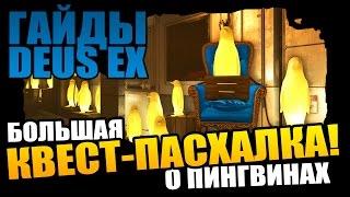 Огромная квестпасхалка о золотых пингвинах и секретный комплект праксиса  гайд по Deus Ex Mankind Divided Подписат