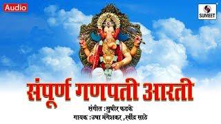 ... music: shridhar phadke singer: usha mangeshkar, ravindra saathe ganpati aarti devi aaarti shankar ghalin lotanga...