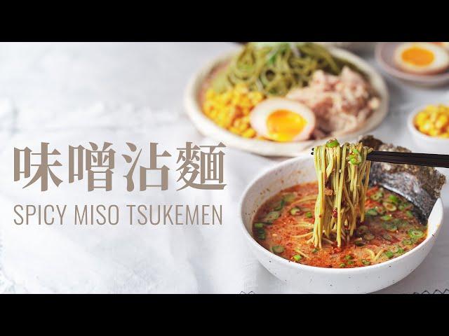 味噌沾麵 Miso Tsukemen:20分鐘做出道地美味沾麵湯頭