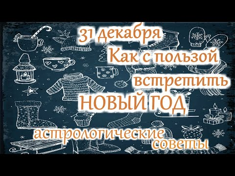 31 декабря. Астрологические советы. Как с пользой встретить Новый Год. Ведическая астрология