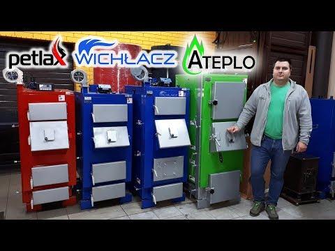 Как выбрать твердотопливный котел длительного горения сравнение Вихлач Атепло Wichlacz Ateplo