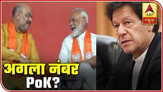 After CAB, Modi Eyes On PoK? | ABP Special | ABP News