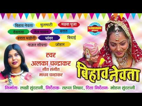 Bihav Newta - Alka Chandrakar - Chhattisgarhi Bihav Geet - Chhattisgarhi None Stop Wedding Songs