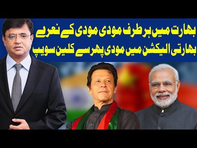 Dunya Kamran Khan Kay Sath | 23 May 2019 | Dunya News