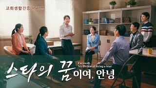 교회생활간증 동영상 <스타의 꿈이여, 안녕>