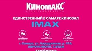 Теперь в Самаре есть IMAX!(, 2017-04-17T09:34:57.000Z)