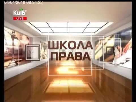 Телеканал Київ: 04.04.18  Громадська приймальня 08.15