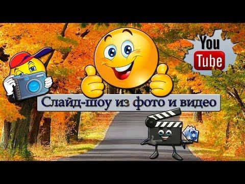 Создание слайд-шоу из фото и видео.