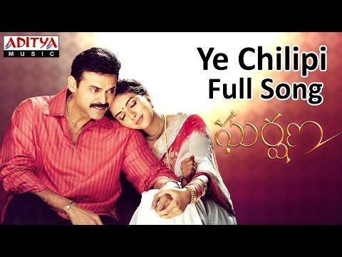 Ye Chilipi Full Song II Gharshana-New Movie II Venkatesh, Aasin