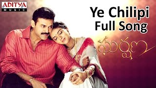 Ye Chilipi Full Song II Gharshana-New Movie II Venkatesh, Aasin
